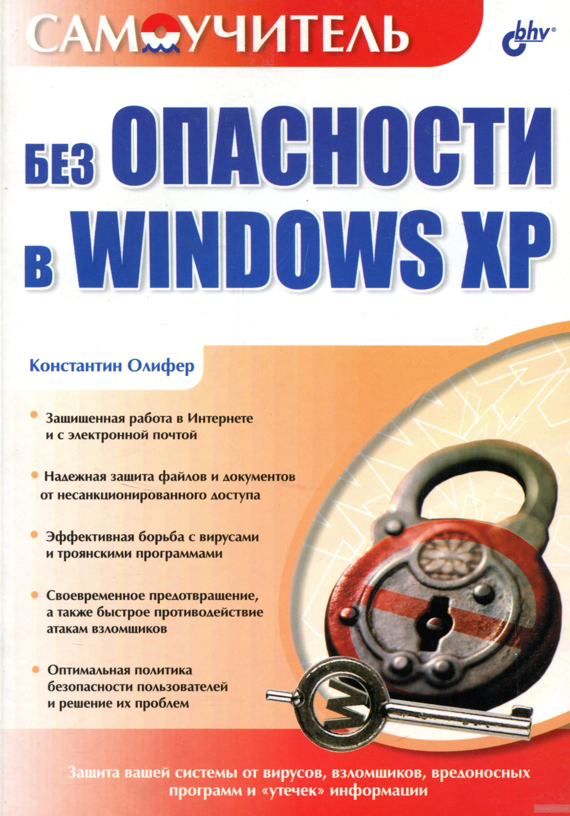Без опасности в Windows XP. Самоучитель