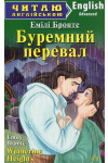 Буремний перевал / Wuthering Heights