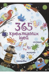 365 креативних ідей