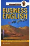 Business English на досуге