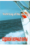 Судовой журнал яхты. Yacht Log of the Vessel