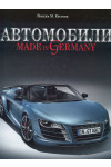 Автомобили. Made in Germany
