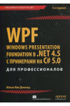 WPF: Windows Presentation Foundation в .NET 4.5 с примерами на C#5.0 для профессионалов