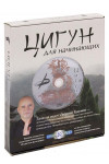 Цигун для начинающих (+DVD)