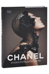 Chanel. Энциклопедия стиля