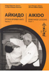Айкидо. Уроки Ирми Наге. Часть 1 / Aikido. Irimi Nage Lessons. Part 1