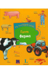 My first English words. Farm / Ферма