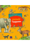 My first English words. Animals / Тварини
