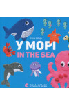 У морі / In the sea
