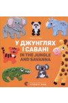 У джунглях і савані / In the jungle and savanna