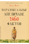 Парадоксальные англичане. 2460 фактов