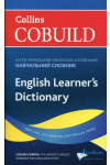 Collins Cobuild English Learner's Dictionary with Ukrainian translations