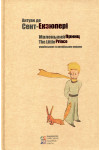 Маленький принц.  The Little Prince