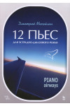 12 пьес для эстрадно-джазового рояля. Piano Airways