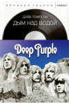 Deep Purple. Дым над водой