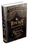 Время библиомантов. В 3 книгах. Книга 1. Начало пути