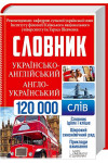 Українсько-англійський, англо-український словник. 120 000 слів