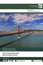 Купить - Книги - Curso intermedio de portugues: Nivel B1 / Португальский язык для второго курса. Уровень В 1 (+2 СD ROM)