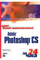 Купить - Книги - Освой самостоятельно Adobe Photoshop CS за 24 часа