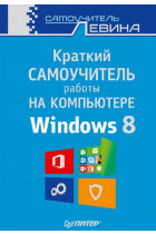 Купить - Книги - Краткий самоучитель работы на компьютере. Windows 8