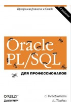 Купить - Книги - Oracle PL/SQL. Для профессионалов