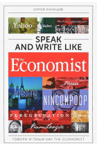 Купить - Книги - Speak and Write like the Economist. Говори и пиши как the Economist