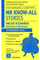 Купить - Книги - Mr Know-All Stories / Мистер Всезнайка