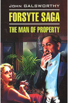 Купить - Книги - Forsyte Saga. The Man of Property