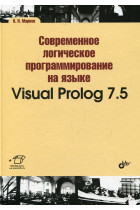 Купить - Книги - Современное логическое программирование на языке Visual Prolog 7.5