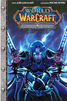 Купить - Книги - World of WarCraft. Рыцарь смерти