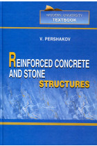Купить - Книги - Reinforced Concrete and Stone Structures