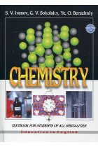 Купить - Книги - Chemistry: Textbook for Students of all Specialities
