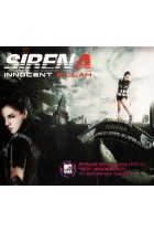 Купить - Музыка - Sirena: Innocent Killah (single)