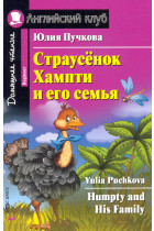 Купить - Книги - Страусенок Хампти и его семья / Humpty and His Family