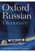 Купить - Книги - Oxford Russian Dictionary (+ CD-ROM)