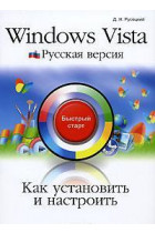 Купить - Книги - Как установить и настроить Windows Vista. Русская версия