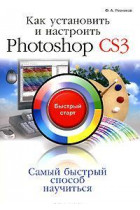 Купить - Книги - Как установить и настроить Photoshop CS3