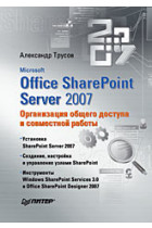 Купить - Книги - Microsoft Office SharePoint Server 2007. Организация общего доступа и совместной работы