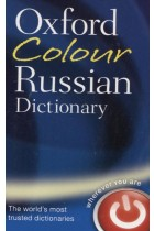 Купить - Книги - Oxford Colour Russian Dictionary