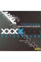Купить - Музыка - XXXX Petersburg MP3 Collection: Виниловая Бойня