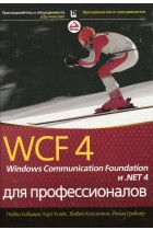 Купить - Книги - WCF 4: Windows Communication Foundation и .NET 4 для профессионалов