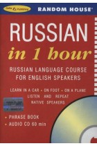 Купить - Книги - Russian in 1 Hour. Russian Language Course for English Speakers (+ CD)