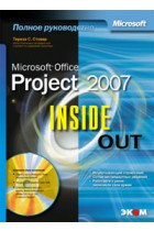 Купить - Книги - Microsoft Office Project 2007. Inside Out