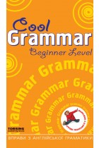 Купить - Книги - Cool Grammar. Beginner Level