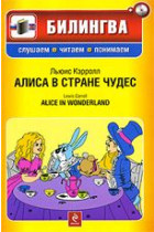Купить - Книги - Алиса в стране чудес / Alice in Wonderland (+ CD-ROM)