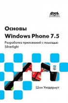 Купить - Книги - Основы Windows Phone 7.5. Разработка приложений с помощью Silverlight