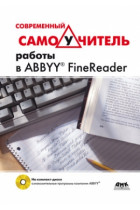 Купить - Книги - Современный самоучитель работы в FineReader (+ DVD-ROM)