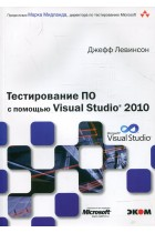 Купить - Книги - Тестирование ПО с помощью Visual Studio 2010
