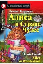 Купить - Книги - Алиса в Стране Чудес/Alice in Wonderland