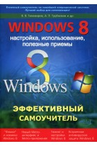 Купить - Книги - Windows 8. Эффективный самоучитель. Настройка, использование, полезные приемы